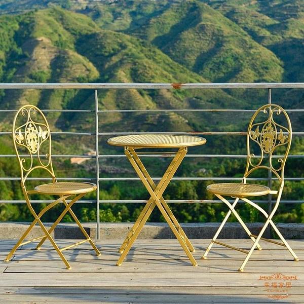 庭院桌椅 戶外桌椅庭院室外折疊茶桌椅子鐵藝三件套陽台簡約休閒組合小茶几T