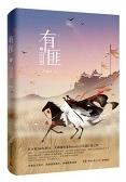 二手書博民逛書店 《有匪1:少年遊(獨家簽名版)》 R2Y ISBN:7540477954│Priest