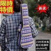 烏克麗麗琴包配件-23吋加厚條紋民族風帆布手提保護琴套69y22[時尚巴黎]