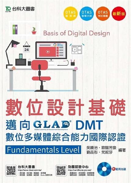 數位設計基礎-邁向DMT數位多媒體綜合能力國際認證Fundamentals Level附範例實..