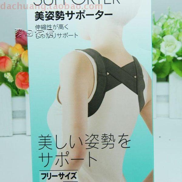 成人駝背矯正帶日本大創高彈性佳美姿勢背部矯正駝背背肩矯正帶成人男女學生新鋪開張八折特惠
