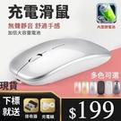 滑鼠 【台灣現貨】【加購換藍芽滑鼠手機也能用】充電無線滑鼠辦公筆記本通用遊戲雲電腦