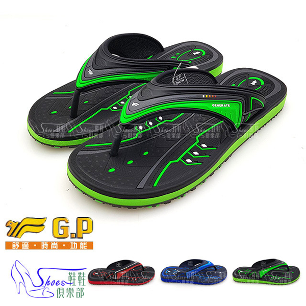 拖鞋.阿亮代言G.P 幾何圖案休閒夾腳拖鞋.黑紅/藍/綠【鞋鞋俱樂部】【255-G8501M】