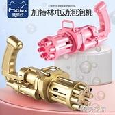 泡泡機 網紅電動加特林泡泡槍兒童手持八孔泡泡機女孩男孩玩具少女心ins