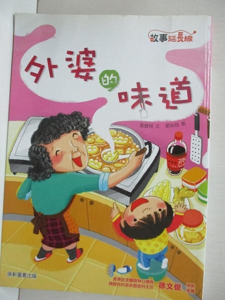【書寶二手書T5/少年童書_HUT】外婆的味道_黃健琪