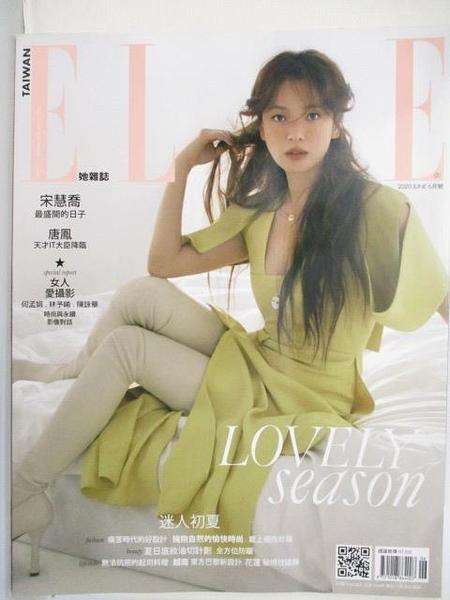【書寶二手書T9/雜誌期刊_DPF】ELLE_2020/6_第345期_Lovely Season