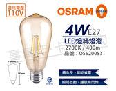 OSRAM歐司朗 LED ST64 4W 2700K 黃光 E27 110V 不可調光 燈絲燈 _ OS520053