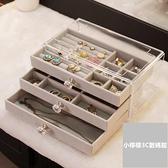 首飾收納盒戒指項鏈耳釘耳環收納盒防塵簡約小飾品手飾整理盒子【小檸檬3C數碼館】