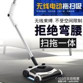 掃地機 無線電動掃地機自動智慧超薄吸塵器手推靜音擦地拖地一體家用神器 1995生活雜貨NMS