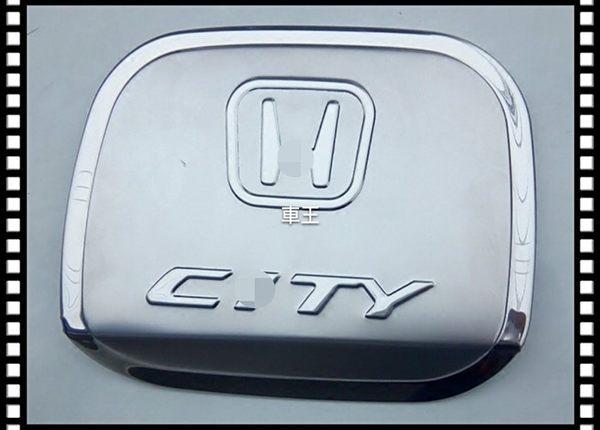 【車王小舖】本田 HONDA 2014- City 油箱蓋貼 油箱蓋保護貼 不銹鋼 油箱蓋