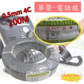 HE 華榮 電話線  PE-PVC 話纜 0.5mm 4C 200M 4芯 總機 話機 數位話纜