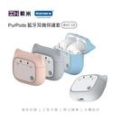 耳機保護套 | ZMI紫米 藍牙耳機保護套 For PurPods Pro (BHT10)