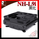 [ PC PARTY  ]    貓頭鷹 Noctua NH-L9i chromax.black 黑化家庭劇院電腦 HTPC 超迷你主機專用強效靜音 散熱器