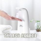 現貨24H出貨 智能泡沫給皂機 自動感應泡沫洗手液 免接觸更衛生 Tonup