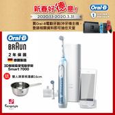 德國百靈Oral-B-Smart7000 3D智能藍芽電動牙刷 送 德國雙人牌單柄湯鍋16cm($1250)