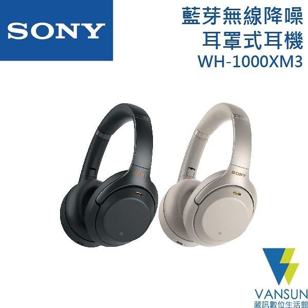 SONY WH-1000XM3 藍芽無線降噪耳罩式耳機【葳訊數位生活館】