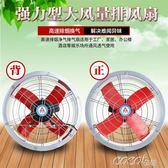 通風扇 大功率強力圓筒抽風機倉庫換氣扇排風機廚房抽油煙工業排氣扇24寸220 igo coco衣巷
