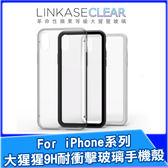《送2A傳輸線》LINKASE CLEAR iPhone ixs ix i8 i7 Plus 大猩猩9H奈米玻璃機身手機殼