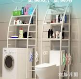 衛生間置物架滾筒洗衣機收納架白色款馬桶架 創意空間放東西 FF4879【衣好月圓】