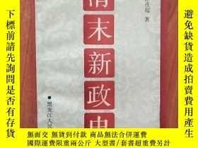 二手書博民逛書店罕見清末新政史Y172087 張連起 黑龍江人民出版社 出版19