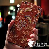 中國風蘋果6手機殼女款6s硅膠全包防摔7個性創意潮牌8掛繩保護套-奇幻樂園