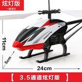 遙控飛機無人直升機合金兒童玩具飛機模型耐摔遙控充電動飛行器-免運好康八八折下殺