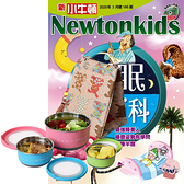 《新小牛頓》1年12期 贈 頂尖廚師TOP CHEF馬卡龍圓滿保鮮盒3件組(贈保冷袋1個)
