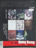 【書寶二手書T2/雜誌期刊_DX1】典藏投資_Art Basel HK盛宴2015直擊