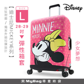 Deseno 防塵套 迪士尼 少女夢想 L號 防刮彈性布行李箱箱套 適用28~29吋行李箱 MyBag得意時袋