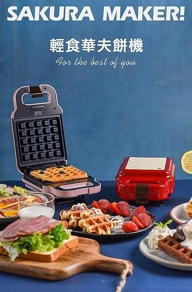 日本設計【Sakura】3色輕食華夫鬆餅熱壓三明治機(可替換烤盤)※內附三明治烤盤*1