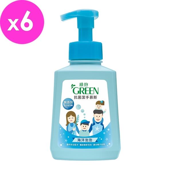 綠的GREEN 抗菌潔手慕斯-海洋泡泡500mlx6入組