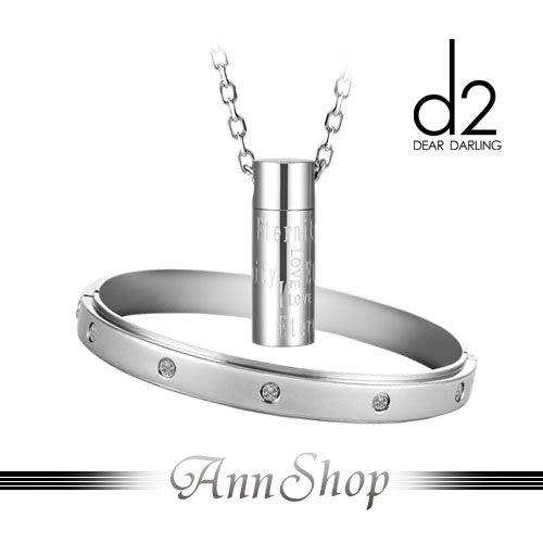 【愛次方D2‧永恆之鑰白鋼手環-男】【單個】情人禮物