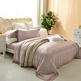 法國CASA BELLE《皇室璀璨》雙人天絲刺繡四件式防蹣抗菌吸濕排汗兩用被床包組 粉色