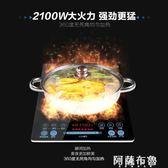 電磁爐 蘇泊爾家用智慧電磁爐爆炒大功率火鍋特價節能迷你電磁爐220V igo阿薩布魯