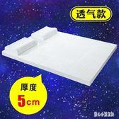 乳膠床墊加厚1.5m1.8米榻榻米橡膠床墊軟墊褥子家用  LN4678【甜心小妮童裝】