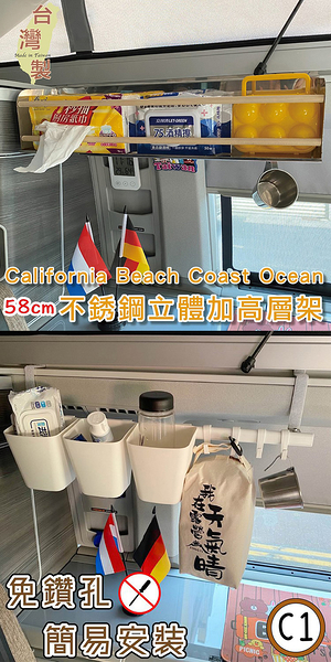 ※【套餐組】58cm不銹鋼立體加高層架+C1款層板 California Beach Coast Ocean露營車 置物架 收納架 T5 T6 T6.1