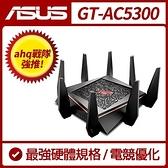ASUS華碩 GT-AC5300 電競專用三頻分享器 [富廉網]