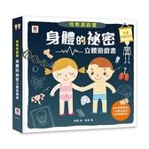 双美文創樂智屋 - 性教育啟蒙 身體的祕密立體遊戲書