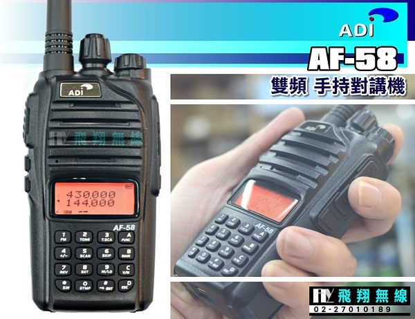 《飛翔無線》ADI AF-58 雙頻 手持對講機〔VHF UHF 雙顯 高品質 碼錶功能 收音機 台灣製造〕AF58