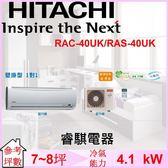 好禮四選一*日立 HITACHI 7~8 坪 一對一定頻壁掛式冷氣 RAC-40UK/RAS-40UK 下單前先確認是否有貨