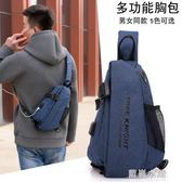 戶外運動胸包男韓版休閒斜跨背包女潮流時尚單肩包大容量騎行包 藍嵐
