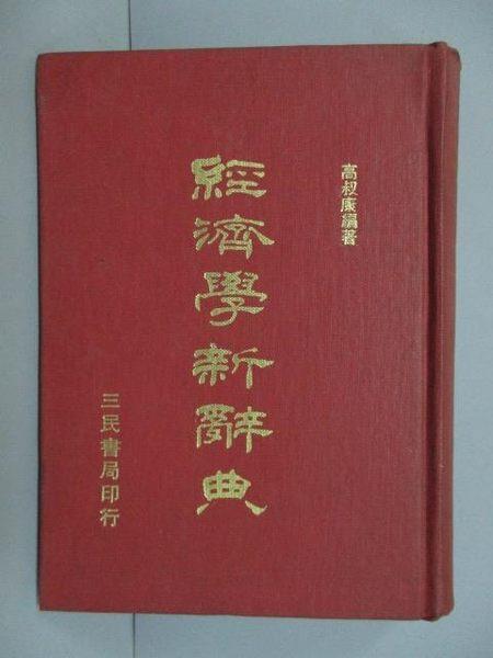 【書寶二手書T6/大學商學_NNF】經濟學新辭典_民66