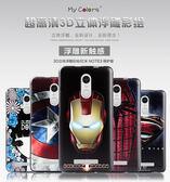 【SZ】紅米note3 手機殼 3D客製黑邊浮雕 紅米note3 手機殼 矽膠軟殼 紅米note3 手機殼 紅米note 3手機殼