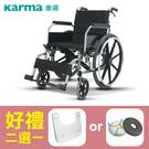 【康揚】鋁合金輪椅 手動輪椅 KM-8520 多功能移位型 ~ 超值好禮2選1