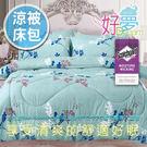 雙人床包 / 涼被 四件組 (飄絮) 含兩件美式信封薄枕套 3M吸濕排汗/活性絲柔棉 好夢寢具台灣製