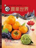 農業世界雜誌二月份426期