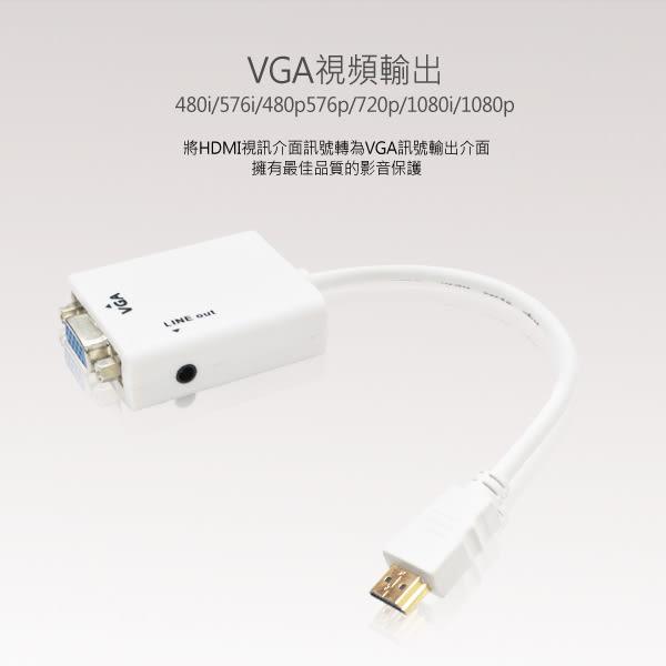 《一打就通》Micro HDMI 轉 VGA + 3.5耳機音效轉接線-白色