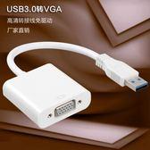 【春季上新】3.0USB轉VGA轉換器筆記本高清線tovga電視顯示屏投影儀機頂盒免驅