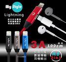充電線 傳輸線 加耳機孔【MyStyle】可聽音樂或通話與充電 3A 蘋果 iPhone X Xs XR Air 2