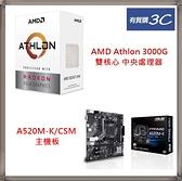 【主機板+CPU】 華碩 ASUS PRIME-A520M-K/CSM 主機板 + AMD Athlon 3000G 雙核心 中央處理器